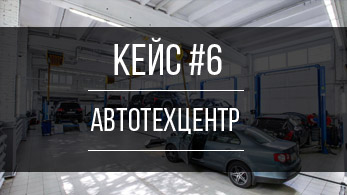 SEO Кейс #6: Автотехцентр