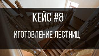 SEO Кейс #8: Изготовление лестниц